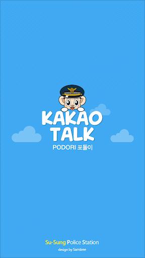 포돌이 테마 for KakaoTalk