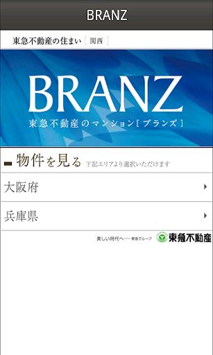 【免費生活App】東急不動産の住まいブランズ[BRANZ]-APP點子