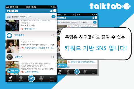 TalkTab - screenshot thumbnail