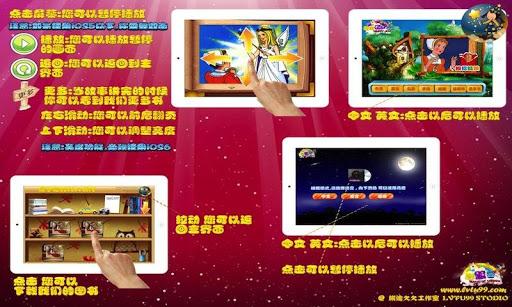 玩免費教育APP|下載智慧谷 友情系列 动物狂欢节 ● 童话故事 宝宝故事 app不用錢|硬是要APP