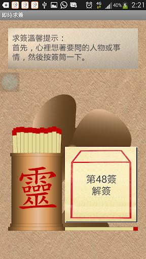 正宗香港车公灵签[优化版]