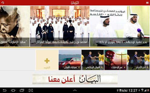 ‫البيان‬‎- screenshot thumbnail
