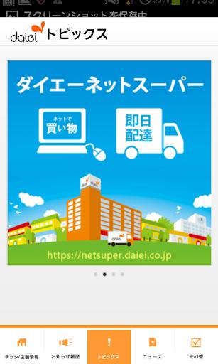 免費生活App|ダイエー公式アプリ(チラシ、レシピ、ネットスーパーなど)|阿達玩APP