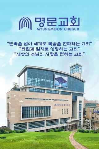 명문교회- screenshot