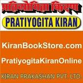 Pratiyogita Kiran